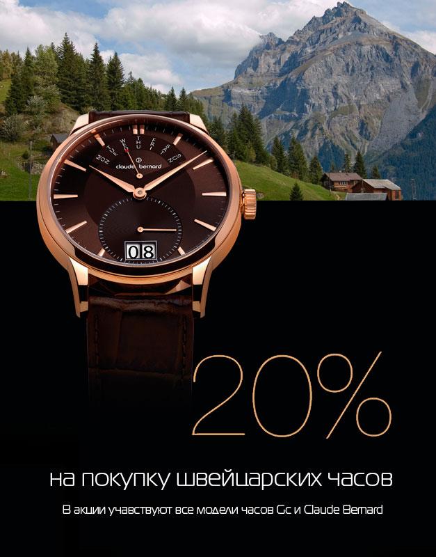 Что такое стильные швейцарские часы